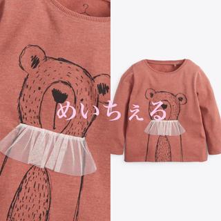 ネクスト(NEXT)の【新品】next ラスト クマアップリケTシャツ(ヤンガー)(シャツ/カットソー)