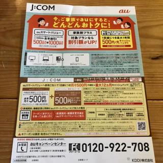 エーユー(au)のJ:COM au クーポン 関東限定(ショッピング)