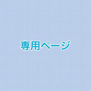 ダッフィー(ダッフィー)のmoana様 専用ページ(ニット/セーター)