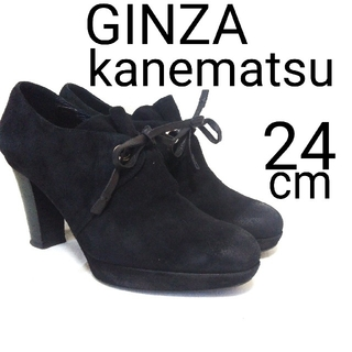 ギンザカネマツ(GINZA Kanematsu)の人気 GINZA 銀座かねまつ カネマツ ブーティ スエード ブーツ 24 冬(ブーティ)