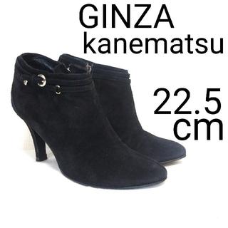 ギンザカネマツ(GINZA Kanematsu)の人気 GINZA 銀座かねまつ カネマツ スエード ブーティ ブーツ 22.5(ブーティ)