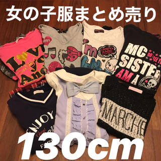 アクシーズファム(axes femme)の女の子服 130 まとめ売り ブランド その他(Tシャツ/カットソー)