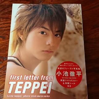 シュフトセイカツシャ(主婦と生活社)のFirst letter from Teppei(アート/エンタメ)