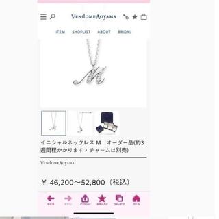 ヴァンドームアオヤマ(Vendome Aoyama)のイニシャルネックレス(ネックレス)