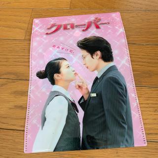 カンジャニエイト(関ジャニ∞)の☆クローバー 映画 特典ファイル 新品(クリアファイル)