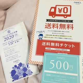 ファンケル(FANCL)のファンケル 花の手帳&500円OFFクーポン、送料無料チケット(その他)