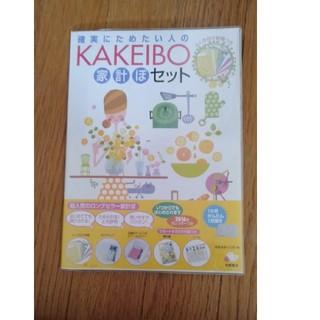 確実にためたい人のKAKEIBO家計ぼセット(その他)