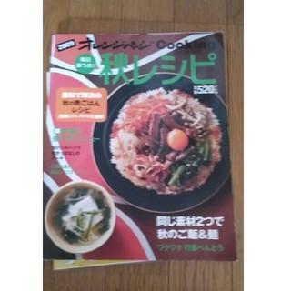 毎日楽うま!秋レシピ 2009(料理/グルメ)