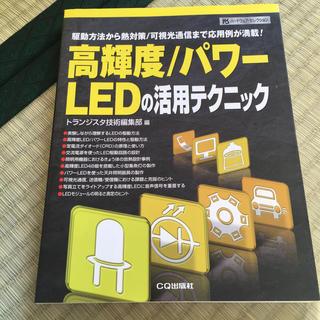 高輝度/パワ-LEDの活用テクニック 駆動方法から熱対策/可視光通信まで応用例が(科学/技術)