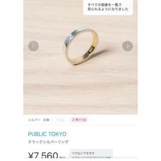 ステュディオス(STUDIOUS)のPUBLIC TOKYO 925 クラシックシルバーリング 19号(リング(指輪))