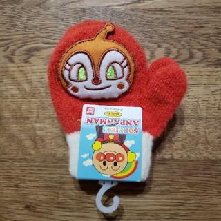 アンパンマン(アンパンマン)のドキンちゃん 手袋(手袋)