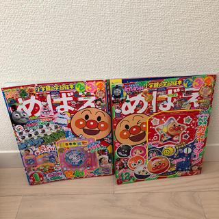 ショウガクカン(小学館)のめばえ 12月、1月号セット(絵本/児童書)
