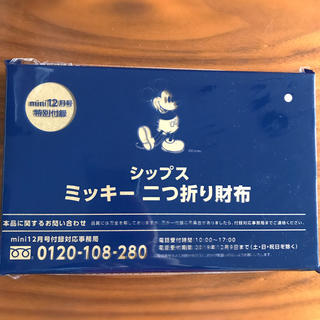 シップス(SHIPS)の【ちーちゃん様専用】mini12月号付録 二つ折り財布(財布)