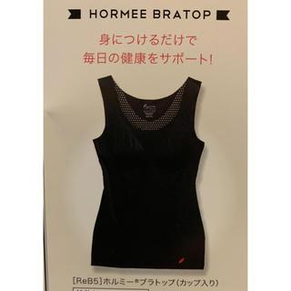 Grant E One's ホルミーブラットップ(カップ入り)(アンダーシャツ/防寒インナー)
