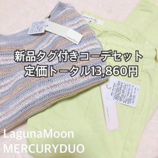 ラグナムーン(LagunaMoon)の新品タグ付きコーデセット MERCURYDUO LagunaMoon (セット/コーデ)