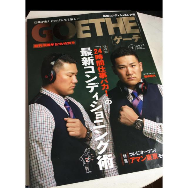 パンテール 時計 / 新品同様☆GOETHEゲーテ☆201504号☆田中将大の通販 by chutomu's shop