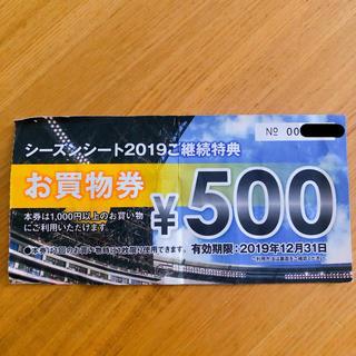 ソフトバンク(Softbank)のソフトバンクホークス お買い物券(ショッピング)
