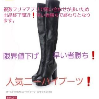 ヨースケ(YOSUKE)の「新品未開封」正規品 YOSUKEニーハイブーツブラック人気商品❗定価15000(ブーツ)