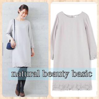 NATURAL BEAUTY BASIC - 美品ワンピース♡袖口、裾レース