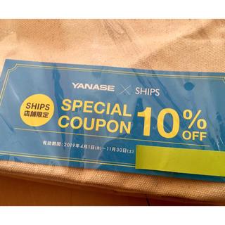 シップス(SHIPS)のシップス クーポン1枚 ships 10%オフ店舗限定クーポン (ショッピング)