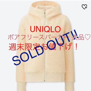 UNIQLO - ♡ ユニクロ ブロックテックボアフリースパーカー 防風 アイボリー