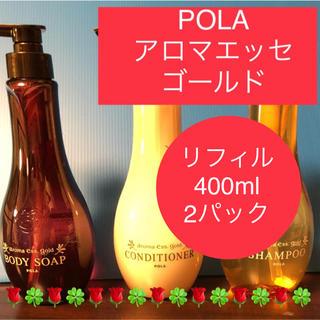 ポーラ(POLA)の☆POLA アロマエッセゴールド リフィル 400ml 2パック(シャンプー)
