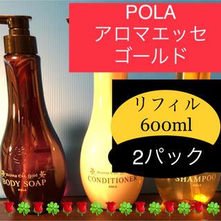 ポーラ(POLA)の☆ POLA アロマエッセ ゴールド リフィル 600ml (シャンプー)