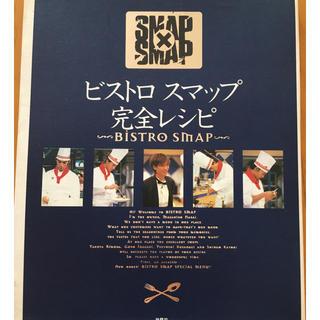 SMAP - ビストロスマップ完全レシピ SMAP×SMAP