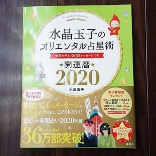 【水晶玉子】オリエンタル占星術 2020