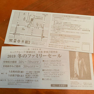 マリメッコ(marimekko)のルック大阪 2019冬のファミリーセール(ショッピング)