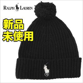 POLO RALPH LAUREN - ラルフローレン ボンボン ニット帽