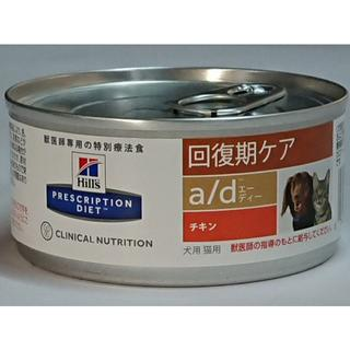 hills style - ヒルズのプリスクリプション・ダイエット(特別療法食)〈a/d〉エーディチキン缶詰