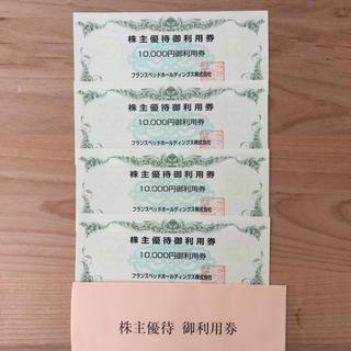 フランスベッド(フランスベッド)のフランスベッド 株主優待 40,000円分(ショッピング)