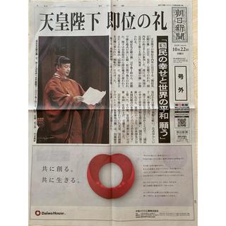 天皇陛下 即位の礼 朝日新聞 号外 10月22日 即位礼正殿の儀
