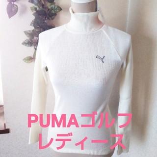 PUMA - ◆新品S◆人気♪PUMAゴルフレディースニット
