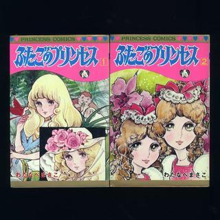 『ふたごのプリンセス』(全2巻)わたなべまさこ PRINCESS COMICS