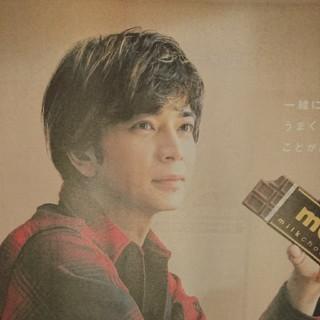 アラシ(嵐)の【嵐】  松本潤さん  新聞広告(印刷物)