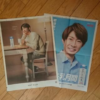 アラシ(嵐)の【嵐】  相葉雅紀さん 新聞広告 2枚セット(印刷物)