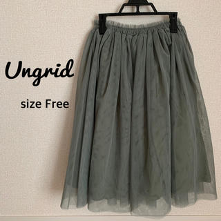 アングリッド(Ungrid)のUngrid チュールスカート(ひざ丈スカート)