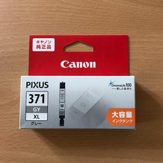 Canon - Canon 純正インク 371GY XL
