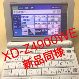 CASIO - 【新品同様】EX-word XD-Z4900WE