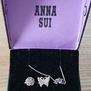 ANNA SUI - ANNASUI リング ネックレスセット
