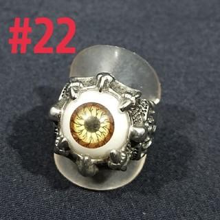 オレンジアイ リング#22(リング(指輪))