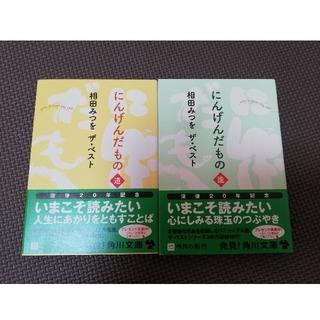 角川書店 - 相田みつを にんげんだもの2巻セット