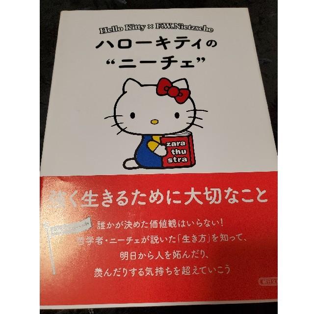 サンリオ(サンリオ)のハロ-キティのニ-チェ 強く生きるために大切なこと エンタメ/ホビーの本(文学/小説)の商品写真