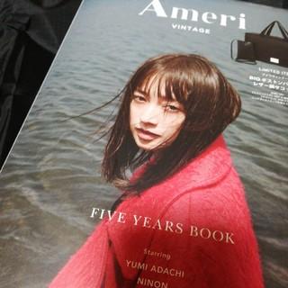 アメリヴィンテージ(Ameri VINTAGE)のAmeri VINTAGE FIVE YEARS BOOK(ファッション/美容)