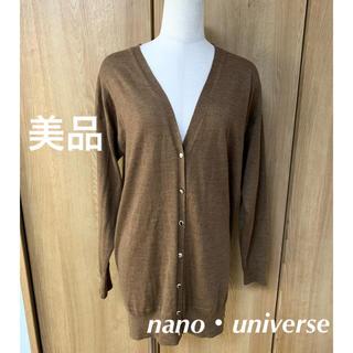ナノユニバース(nano・universe)の「美品」nano・universe☆ミドル丈ニットカーディガン(カーディガン)