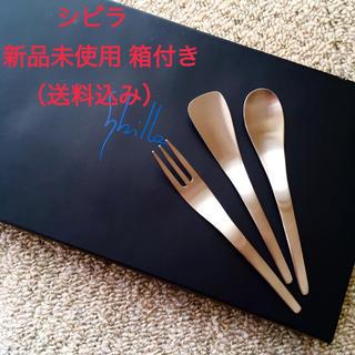 シビラ(Sybilla)のシビラ スプーン&フォークセット(カトラリー/箸)