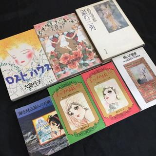 萩尾望都、大島弓子、吉野朔実、白倉由美ほか、少女漫画 6タイトル(7冊)セット