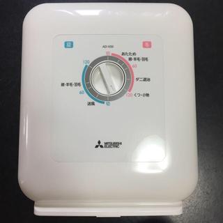 ミツビシ(三菱)の三菱 布団乾燥機 AD-X50-W【美品】(衣類乾燥機)